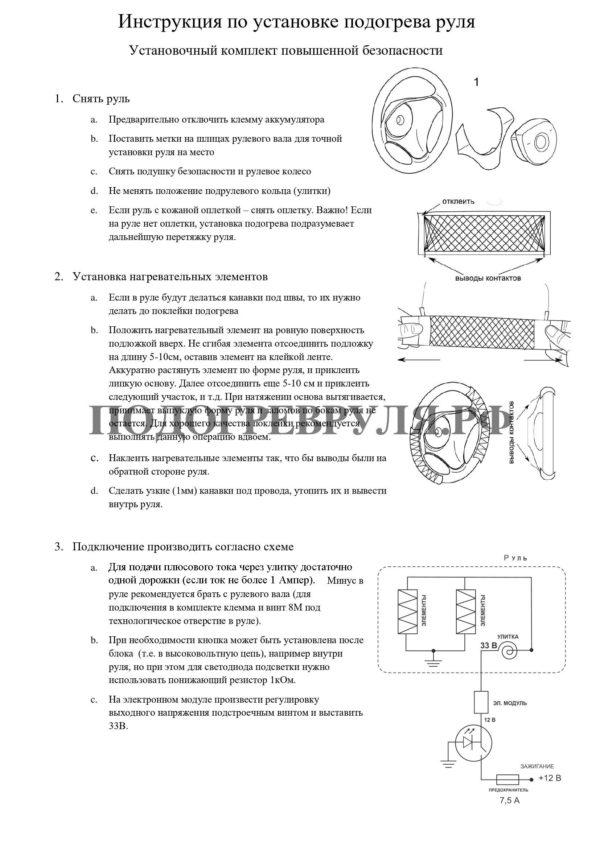 Инструкция подогрева руля повышенной безопасности